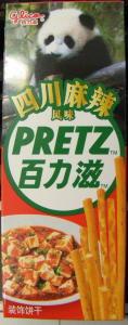 台湾版プリッツ