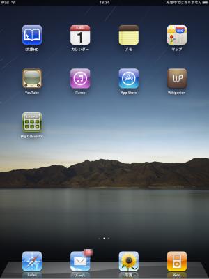 iPadホーム画面