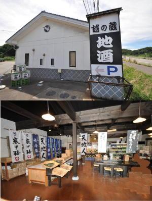 2010新潟;越の蔵