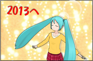 2012end